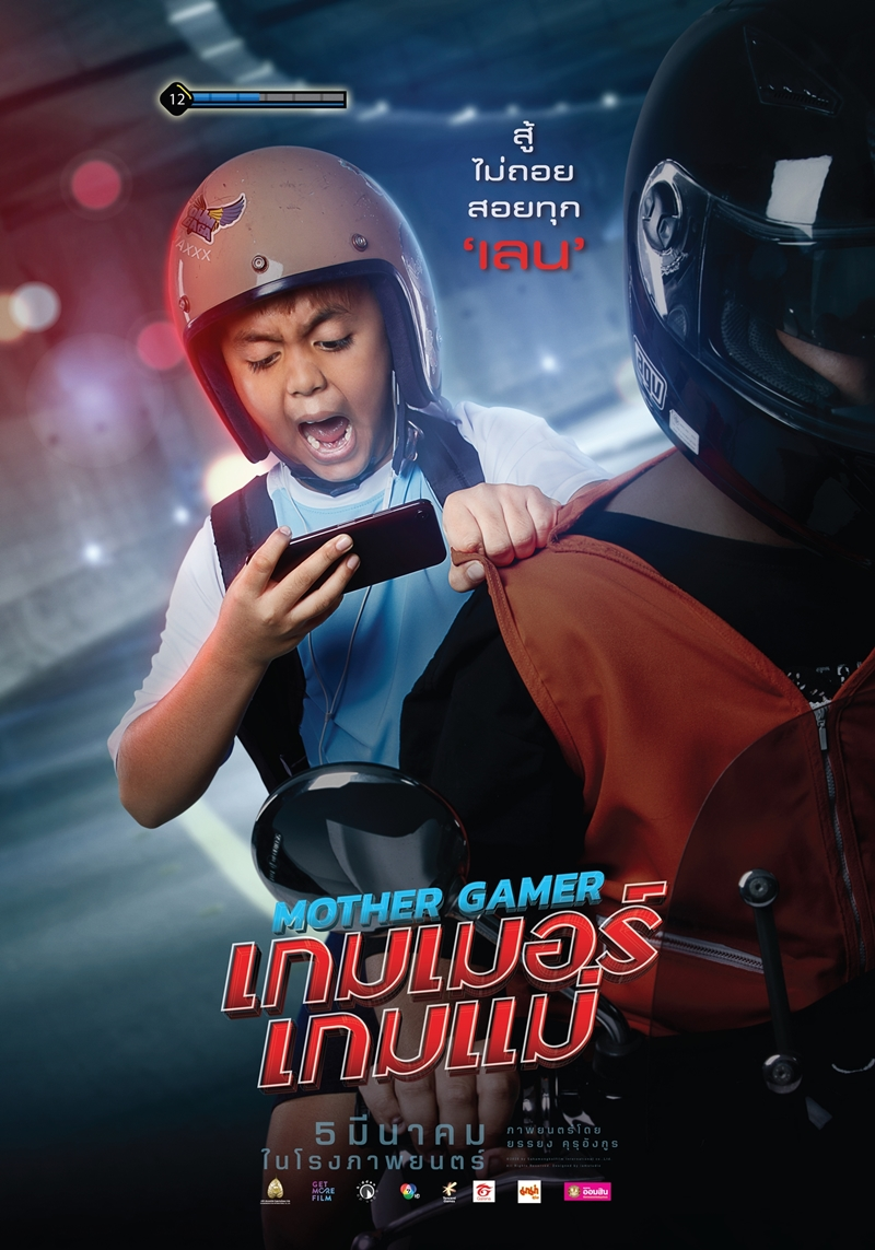Mother Gamer