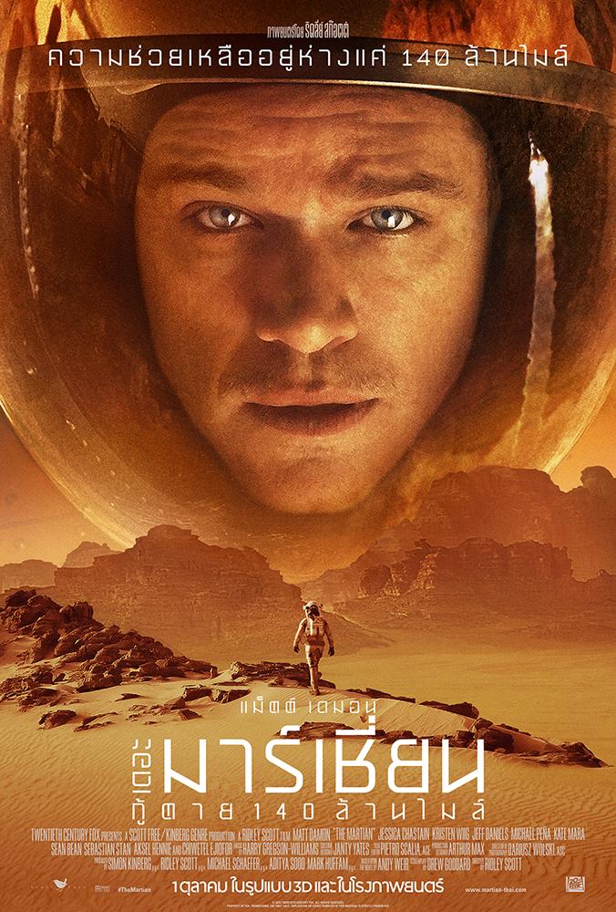 โปสเตอร์ไทย The Martian