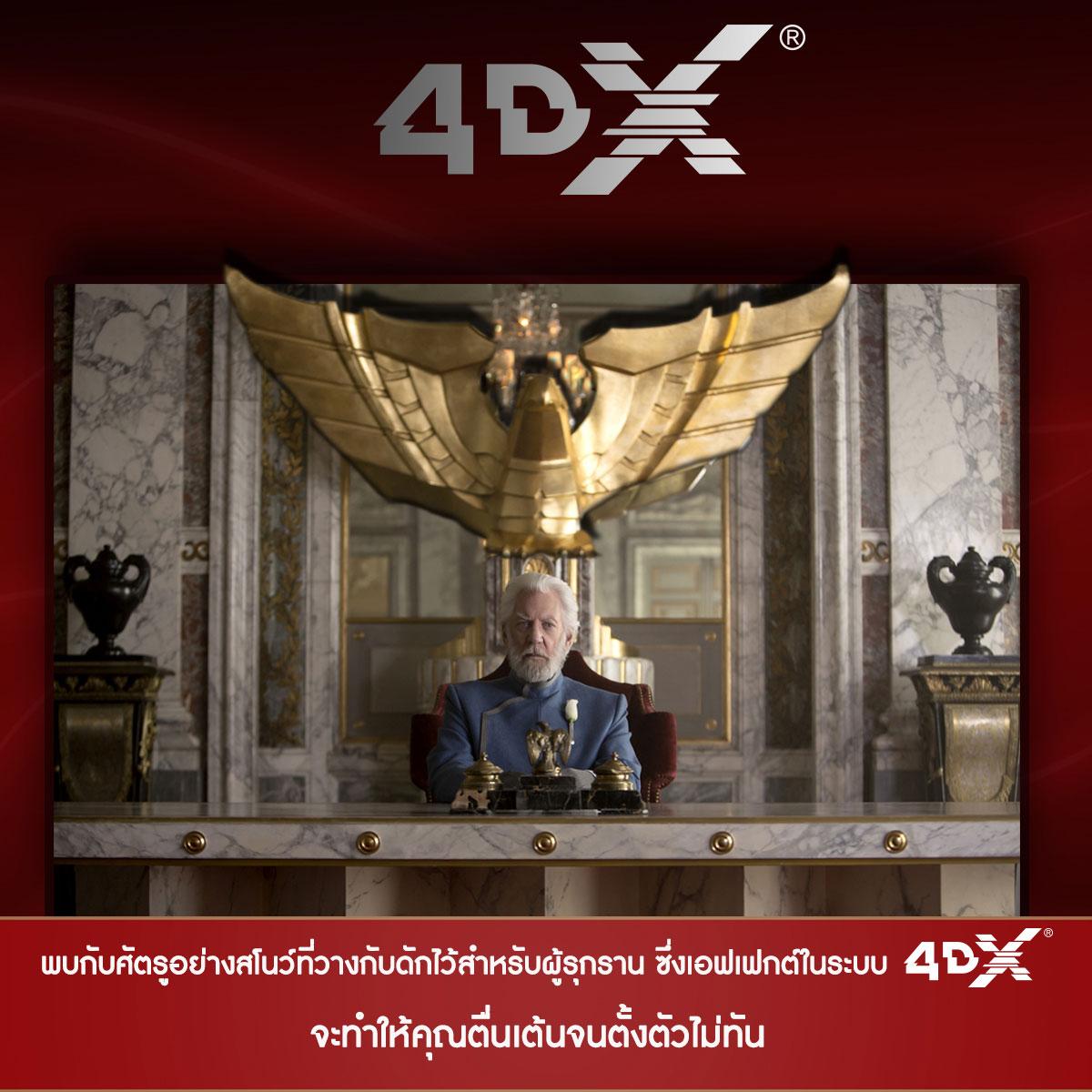 เจาะลึก Mockingjay ในระบบ 4DX ทำไมถึงมันส์กว่า อินกว่าระบบอื่น