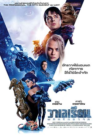 Valerian and the City of a Thousand Planets5