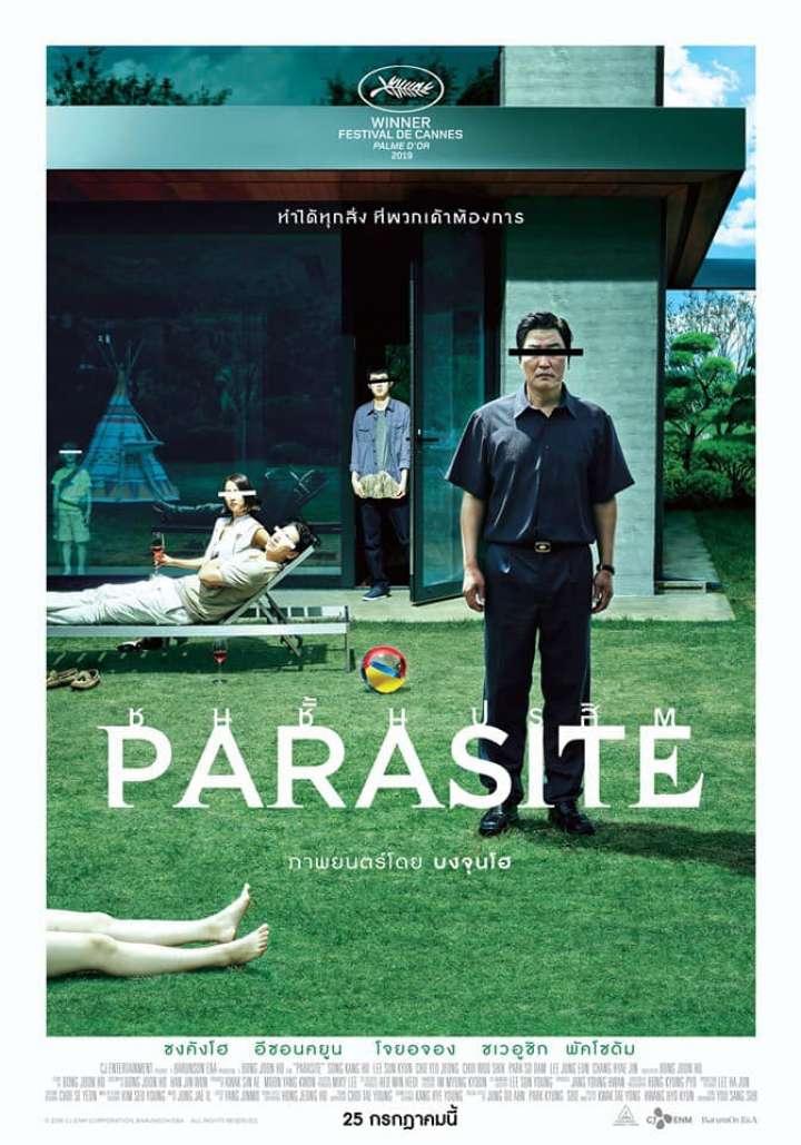 ผลการค้นหารูปภาพสำหรับ หนังParasite